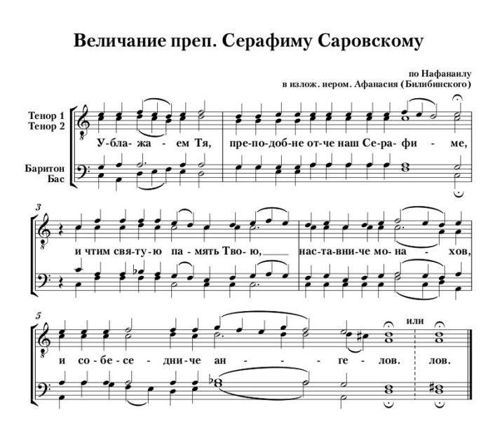 Величание преп. Серафиму Саровскому