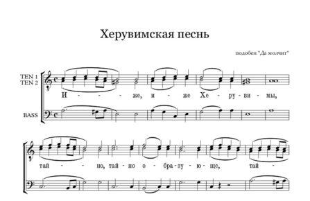 Heruvimskaja pesn Da molchit Full Score e