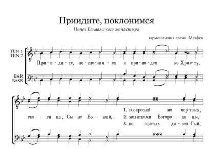 Priidite poklonimsja Valaamskoe Full Score e