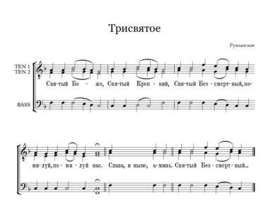 Trisvjatoe Rumynskoe Kastalskii Full Score e