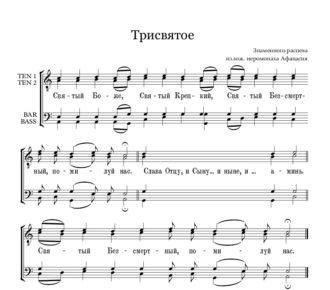 Trisvjatoe Znamennoe i Matfei Full Score e