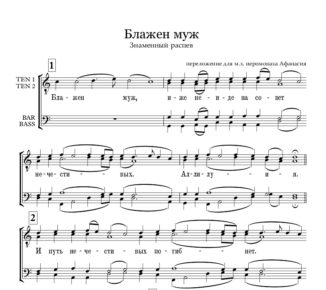 Blazhen muzh Full Score e