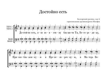 Dostoino est Bolgarskoe glas  Full Score e