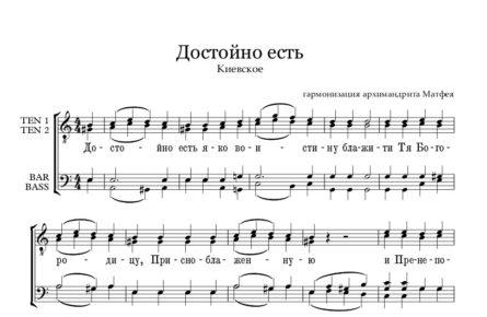 Dostoino est Kievskoe Full Score e