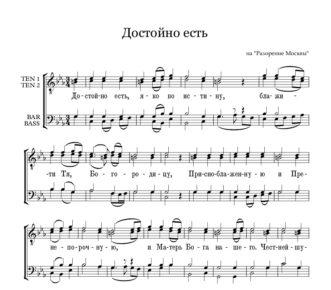 Dostoino est Na razorenie Moskvy Full Score e