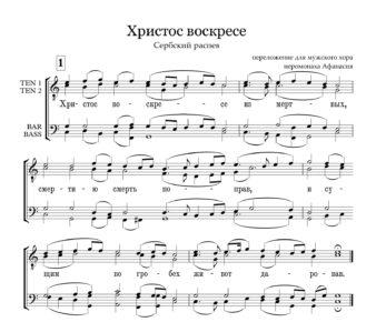 Hristos voskrese Serbskoe Full Score  e