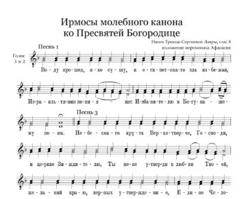 Irmosy molebnogo kanona ko Presvjatei Bogorodice Full Score  e