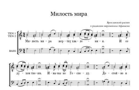 Milost mira Jaroslavskoe Full Score e