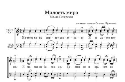 Milost mira Pecherskaja Full Score  e