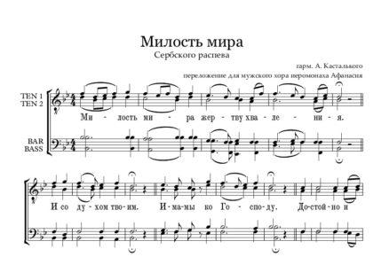 Milost mira Serbskoe Full Score e