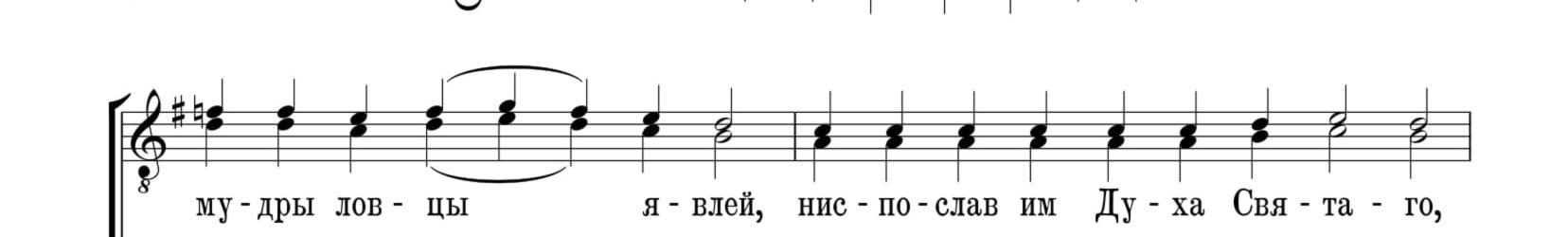 Бог Господь и Тропарь Пятидесятницы (Валаамское)