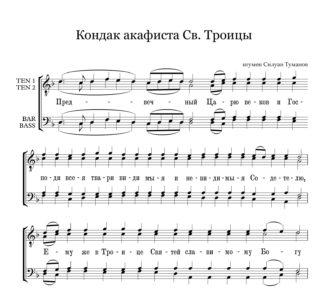 Kondak akafista Sv Troicy Full Score  e