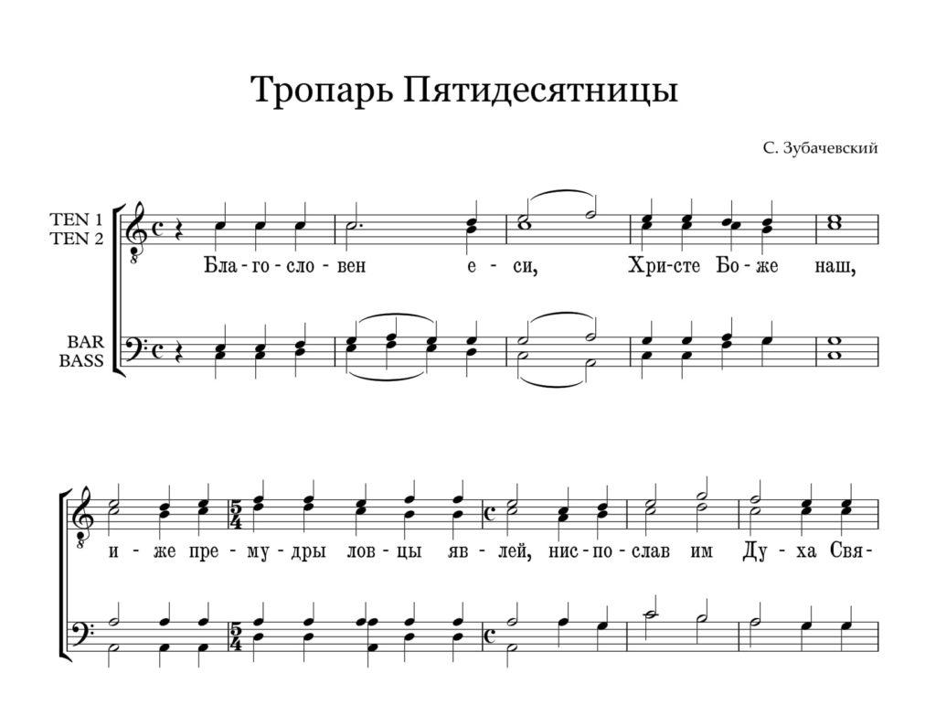 Тропарь Пятидесятницы (Зубачевский)