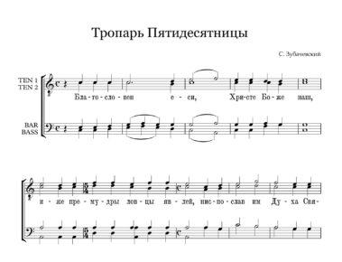 Tropar Pjatidesjatnicy Zubachevskij Full Score  e