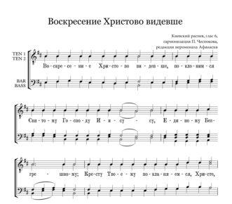Voskresenie Hristovo videvshe Chesnokov Full Score  e
