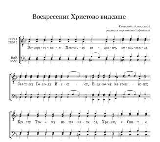 Voskresenie Hristovo videvshe Nafanail Full Score  e