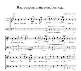 Blagoslovi dushe moja Gospoda Grecheskoe  Full Score  e