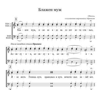 Blazhen muzh Obihod Full Score  e