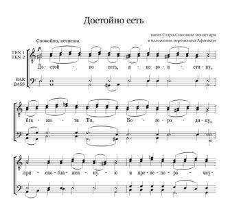 Dostojno est Simonovskoe Full Score  e