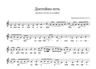 Dostojno est Vizantijskoe odnogolose Full Score  e