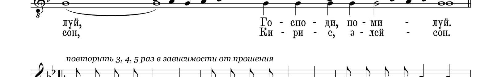 Ектения на Литии (Византия)