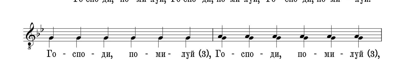 Ектения на Литии (Знаменное)