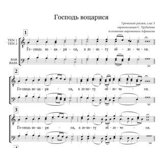 Gospod vocarisja Trubachev Full Score  e