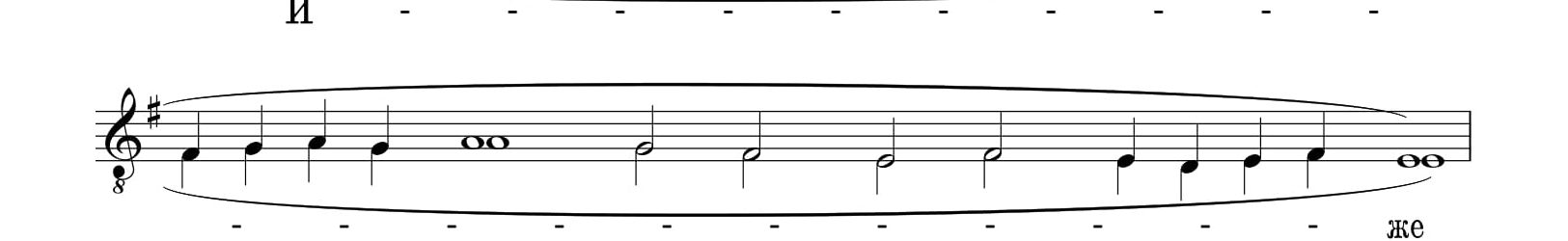 Херувимская песнь (Знаменная)