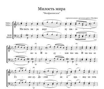 Milost mira Feofanovskoe Full Score  e