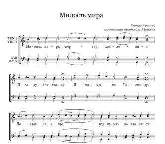 Milost mira Kievskoe Afanasij Full Score  e
