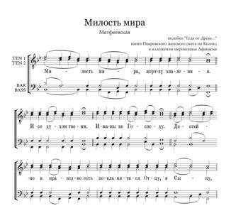 Milost mira Matfeevskaja Full Score  e