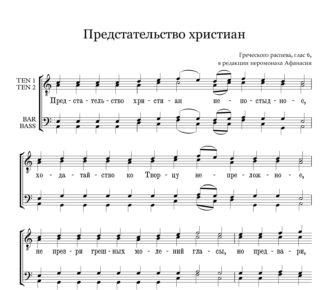 Predstatelstvo hristian Grecheskoe Full Score  e