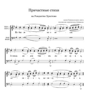 Prichastnye stihi Rozhdestvo i Bogojavlenie Full Score  e