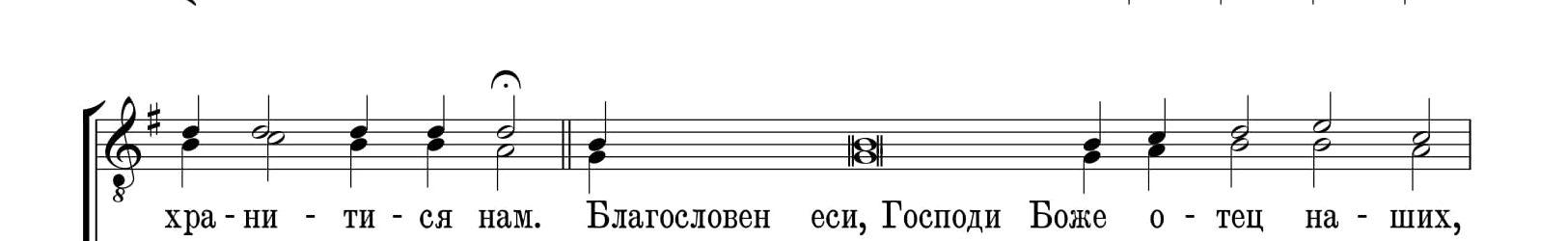 Сподоби, Господи (Болгарское)