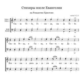 Stihiry posle Evangelija Rozhdestvo i Bogojavlenie Full Score  e