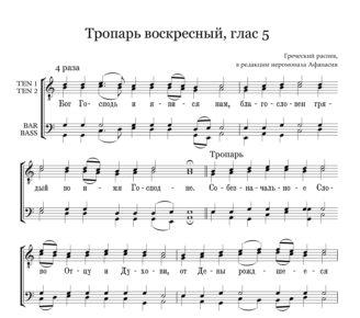 Tropar Voskresnyj glas  Full Score  e