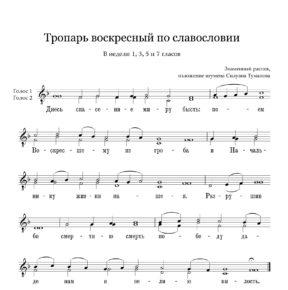 Tropar voskresnyj po slavoslovii Siluan Tumanov Full Score  e