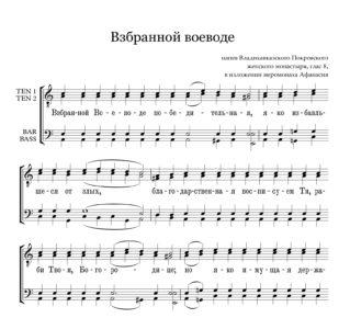 Vzbrannoj voevode Vladikavkazskoe Full Score  e