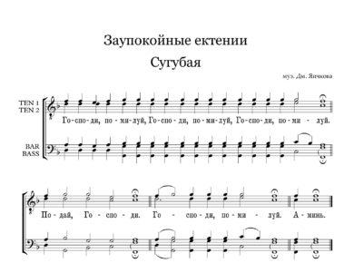 Zaupokojnye ektenii Jaichkov Full Score  e