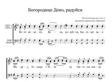 Bogorodice Devo radujsja Grecheskij r v Full Score  e