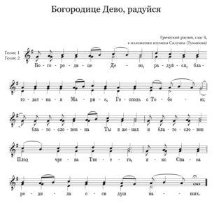 Bogorodice Devo radujsja Tumanov Full Score  e