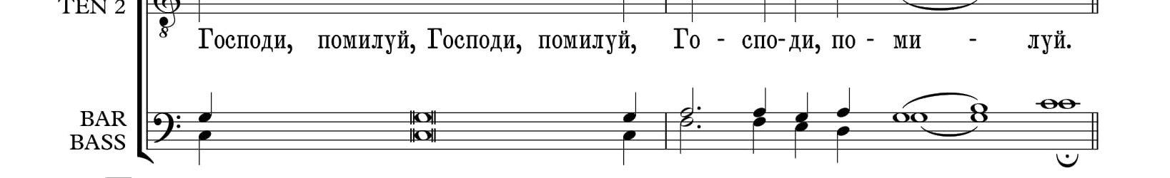 Ектения на Литии (М,П,)