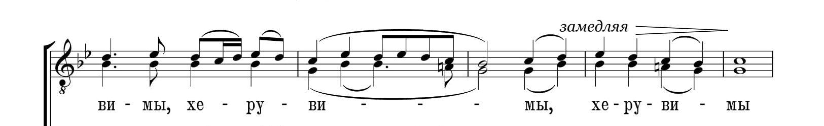 Херувимская песнь (Софрониевская Кастальский)