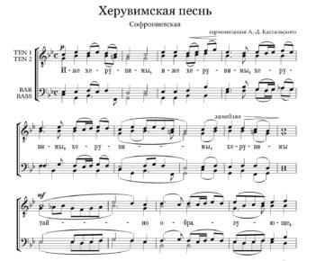 Heruvimskaja pesn Sofronievskaja Kastalskij Full Score  e