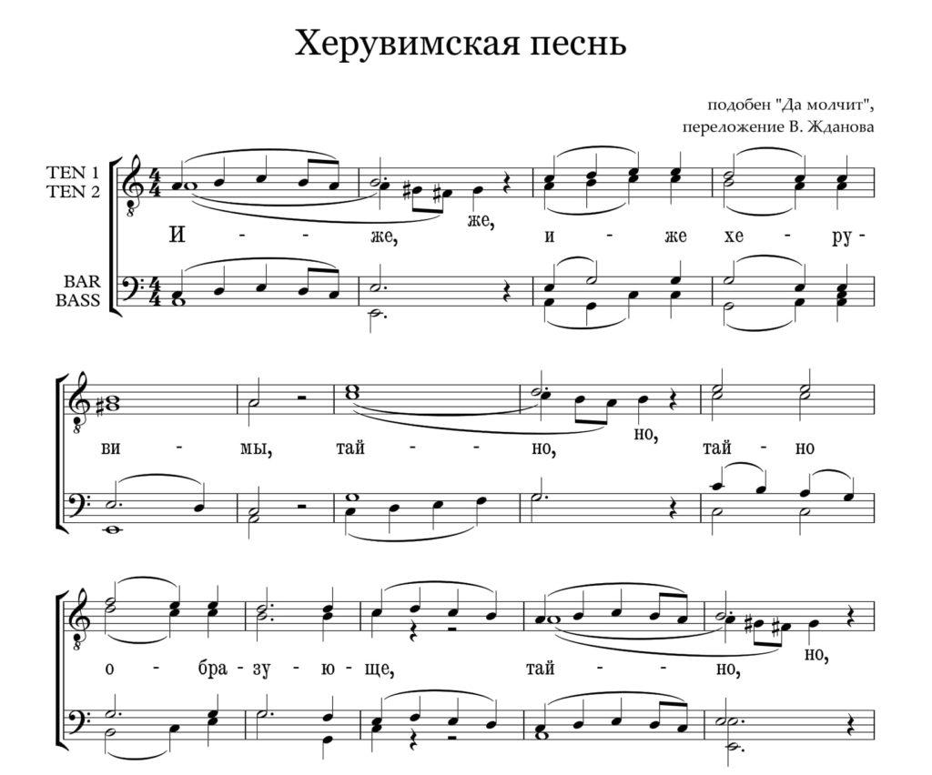 Херувимская песнь (Жданов)