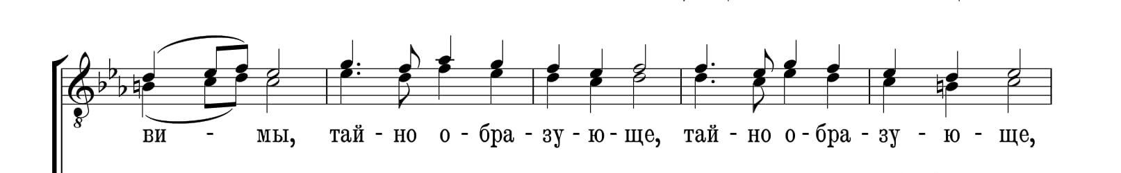 Херувимская песнь (малая Симоновская 3 голоса)