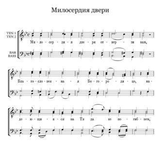 Miloserdija dveri Full Score  e