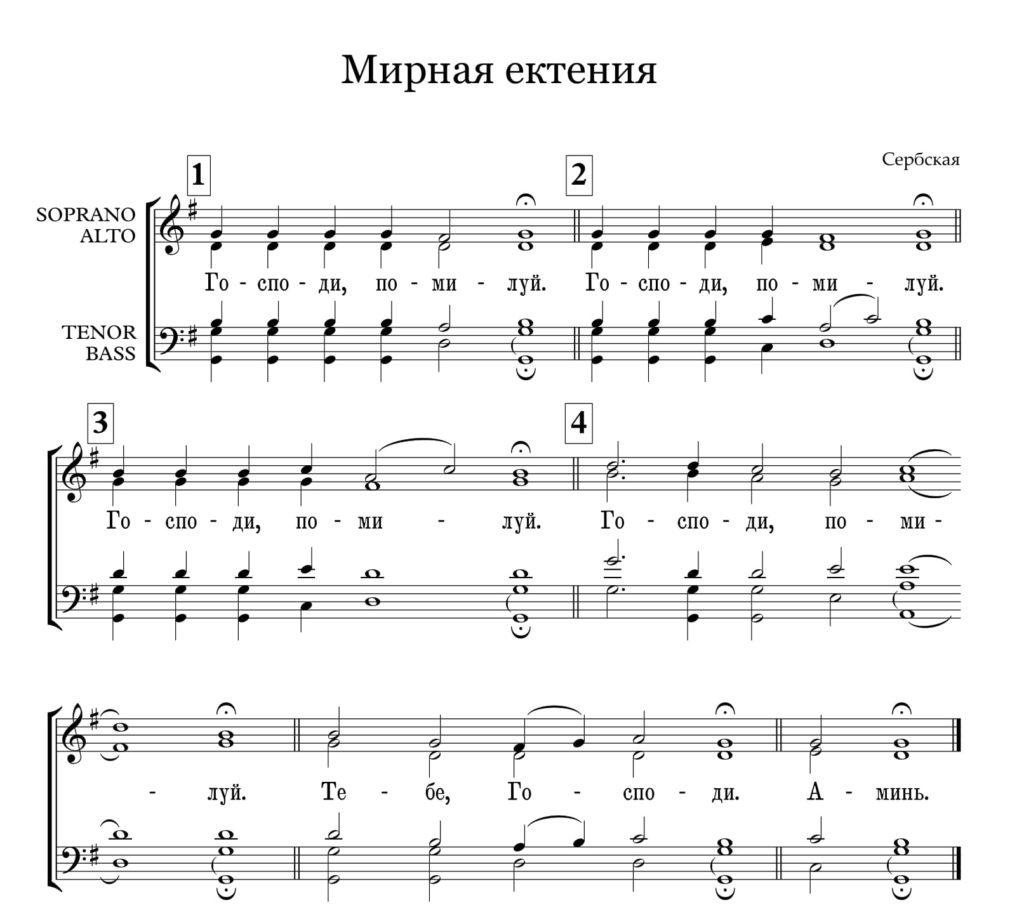 Мирная ектения (Сербская см.х.)