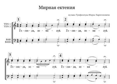 Mirnaja ektenija Trofimchuk Full Score  e