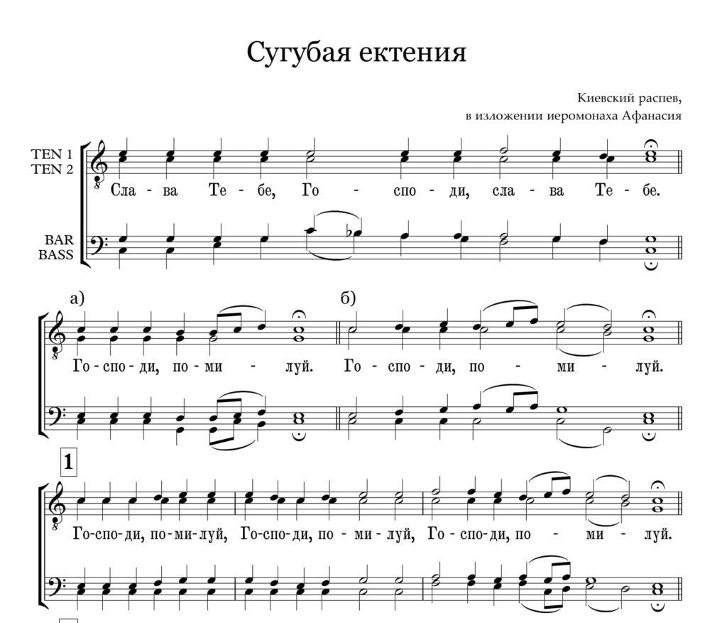 Сугубая ектения (Киевская Афанасий)